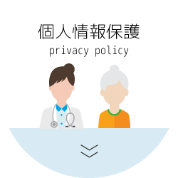 プライバシーポリシー